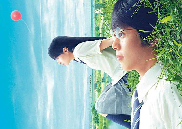 町田くんの世界 無料動画